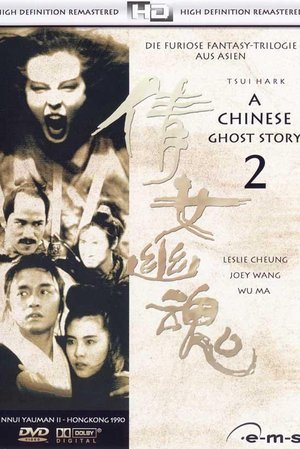 Chinese Ghost Story II