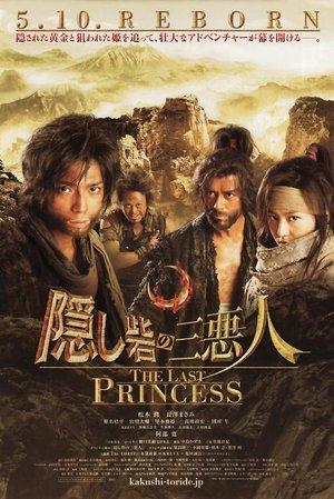 Last Princess